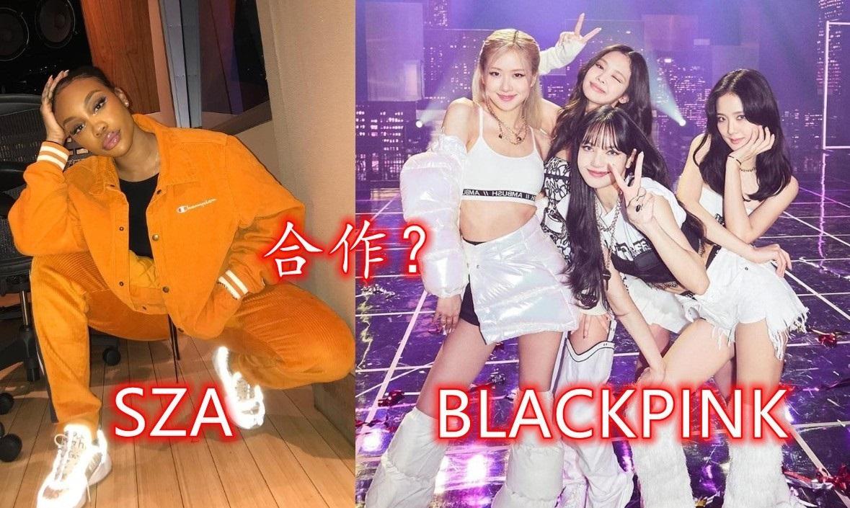 美國歌手SZA透露,她想與粉墨合作!曾和Rosé合作過?